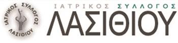 ΙΑΤΡΙΚΟΣ ΣΥΛΛΟΓΟΣ ΛΑΣΙΘΙΟΥ